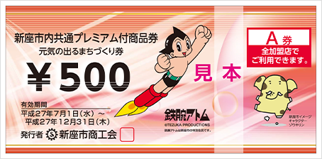 ticket_a