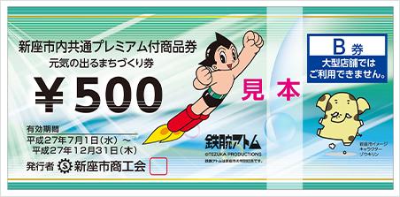 ticket_b