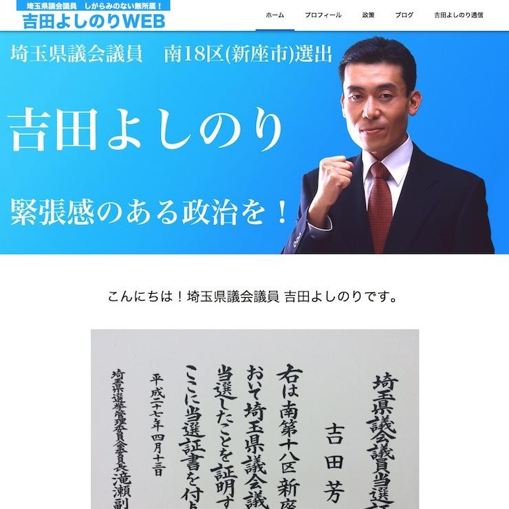 吉田よしのり県議会議員様