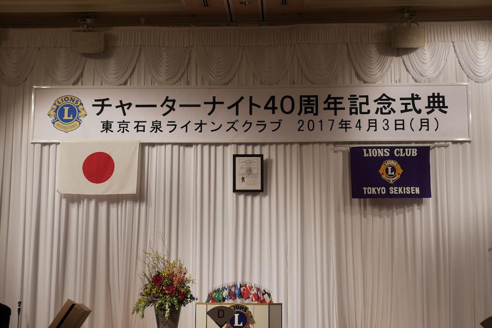 石泉ライオンズクラブ 40周年記念式典