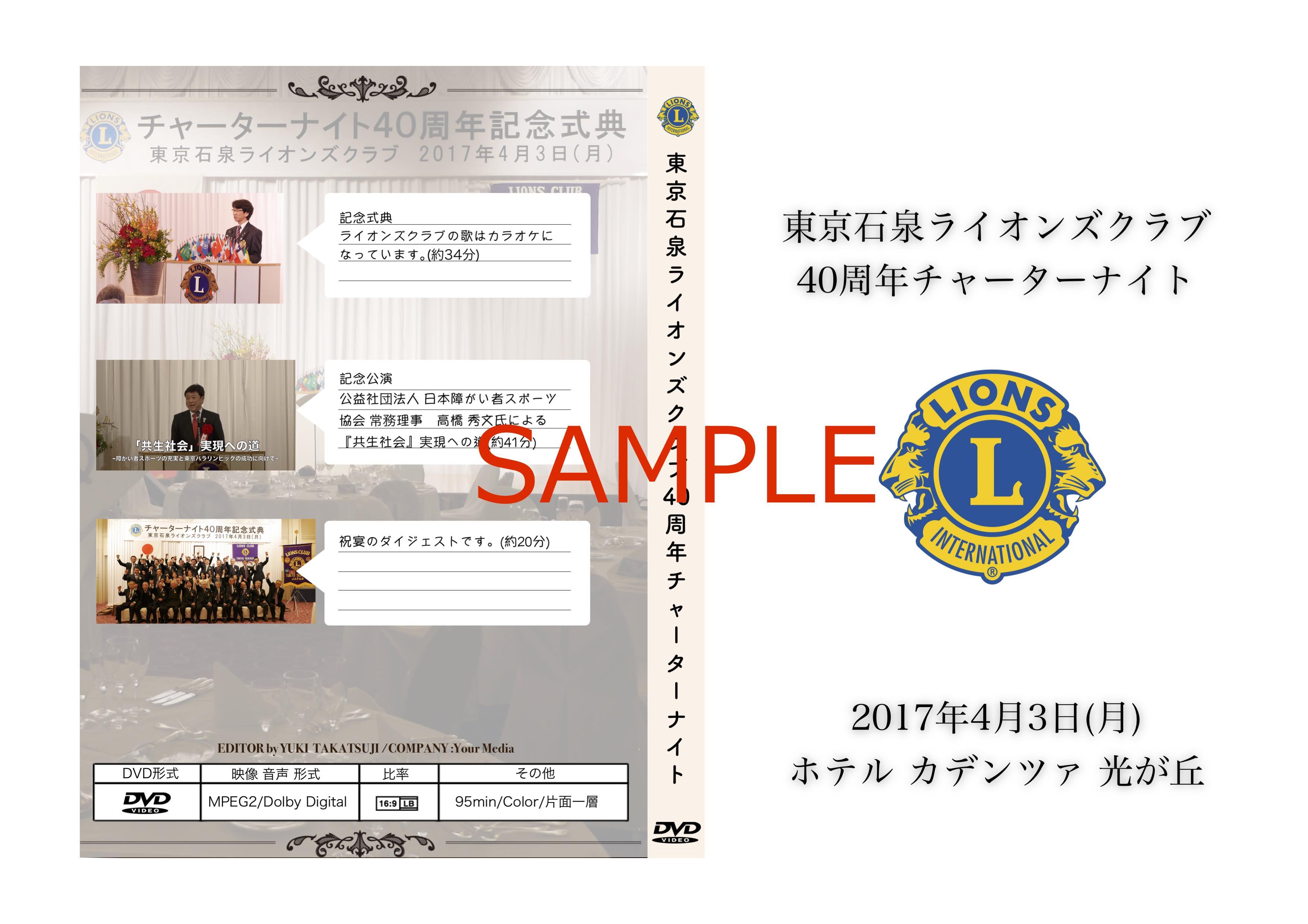 DVDジャケットライオンズクラブ