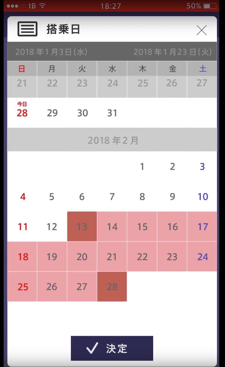 スクリーンショット 2018-01-23 15.48.14