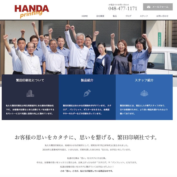 handa_print